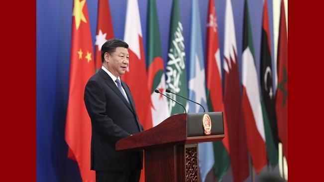 习近平出席中阿合作论坛部长级会议开幕式并讲话