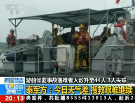 普吉沉船事故仍有3人失联 涉事公司遭搜查