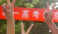 军事院校和湖南省内公费师范生征集志愿计划已出炉