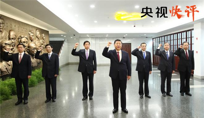 【央视快评】旗帜鲜明将党的政治建设摆在首位