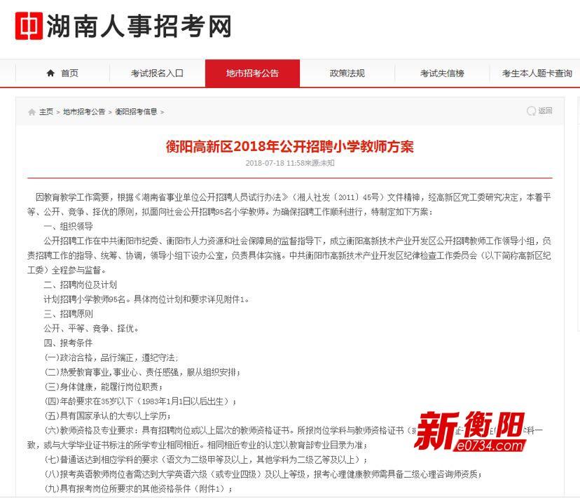 衡阳高新区报名招聘95名小学教师今天公开报张家港小学开始图片