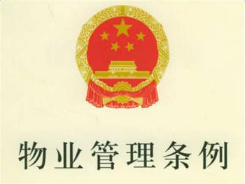 《湖南省物业管理条例》获表决通过 明年1月起施行