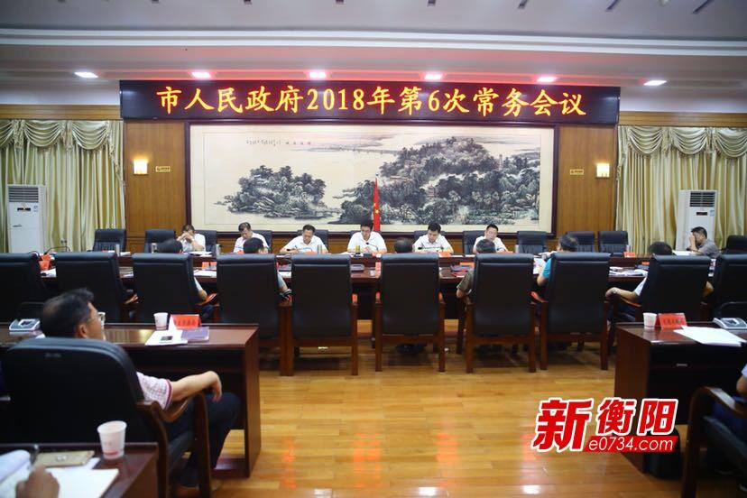 邓群策主持召开衡阳市2018年第6次政府常务会议
