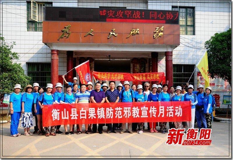 衡阳市网络志愿者赴白果镇宣传反邪教和森林防火