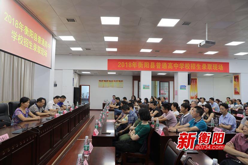 衡阳县普高招录工作结束 社会各界代表现场监督