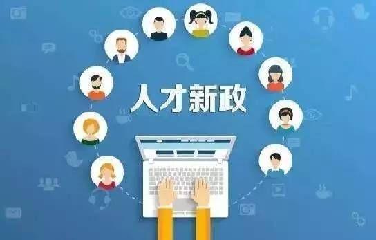 衡阳市系列人才新政出台实施办法(全文刊登)