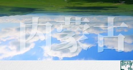 【新时代·幸福美丽新边疆】壮美内蒙古 亮丽风景线