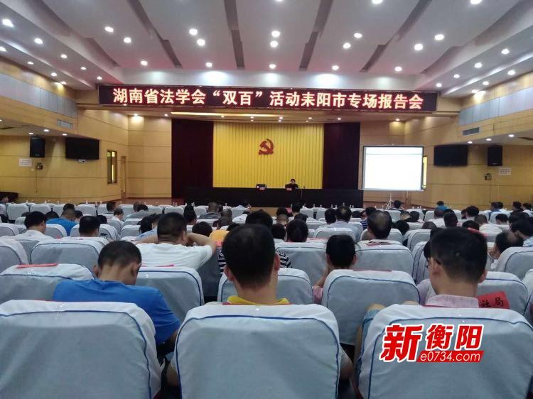 """湖南省法学会""""双百""""活动专场报告会在耒阳举行"""