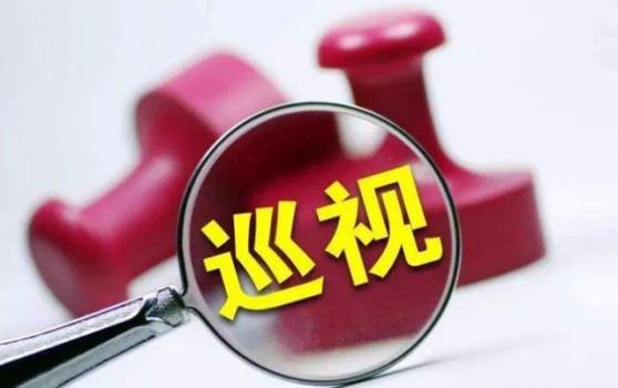 十九届中央首轮巡视反馈公布:食药审批监管反腐形势严峻