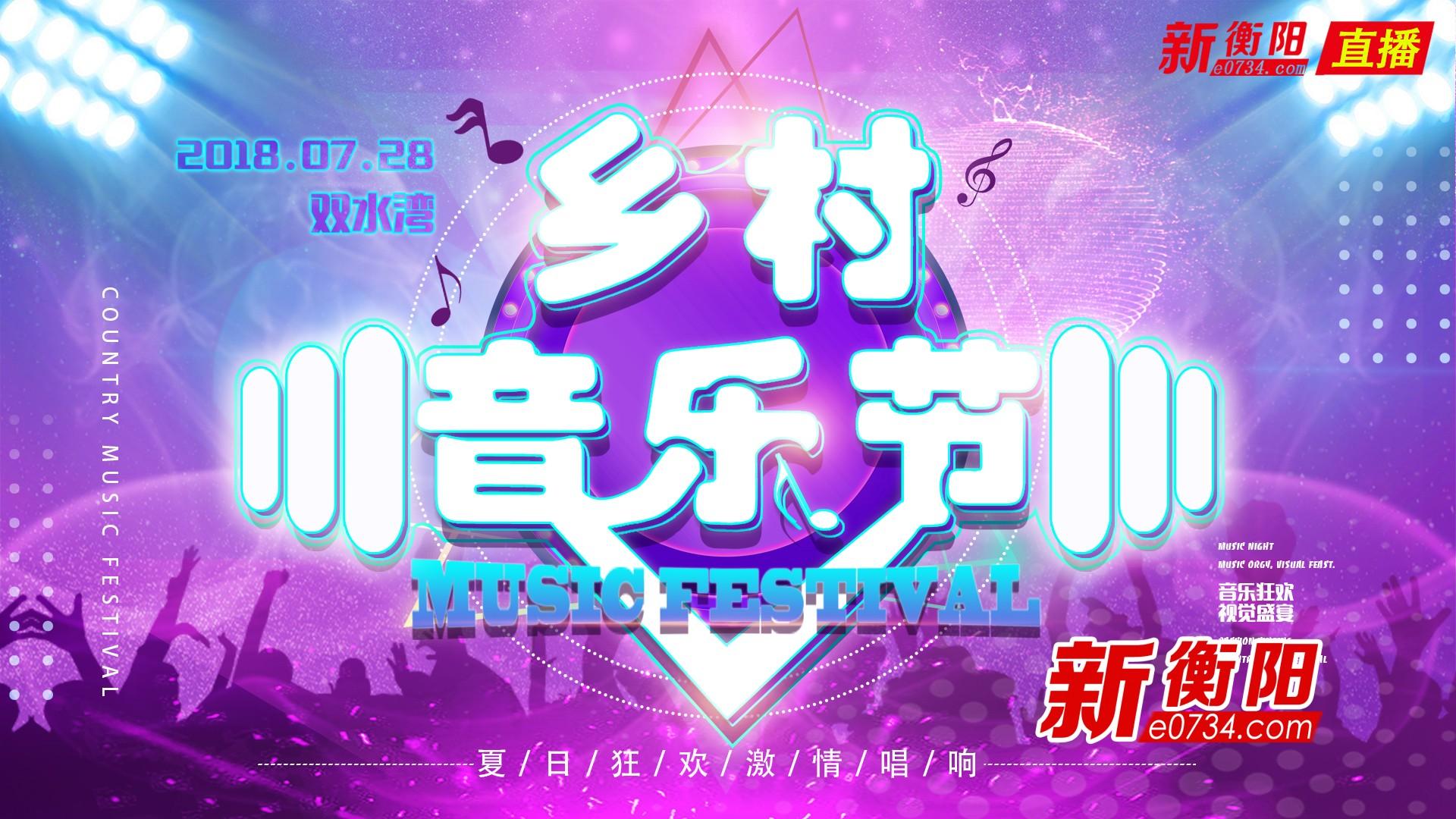 【直播】一点资讯·衡阳首届乡村音乐节邀您一起嗨!