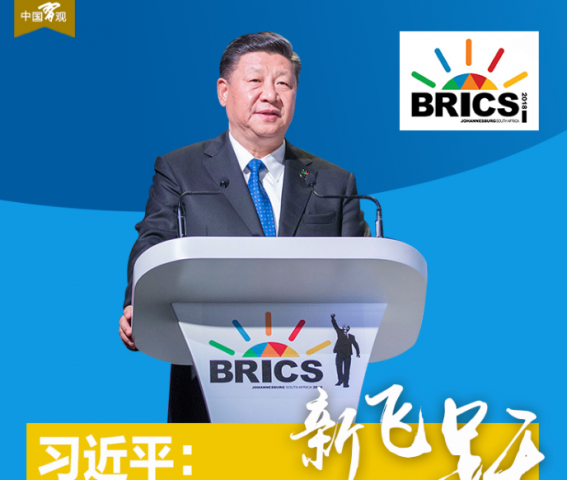 """习近平:运筹金砖合作 实现""""金色十年""""新飞跃"""