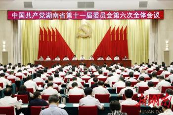 省委十一届六次全会召开 讨论《湖南省机构改革方案(讨论稿)》