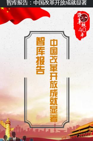 智库报告:中国改革开放成就显著