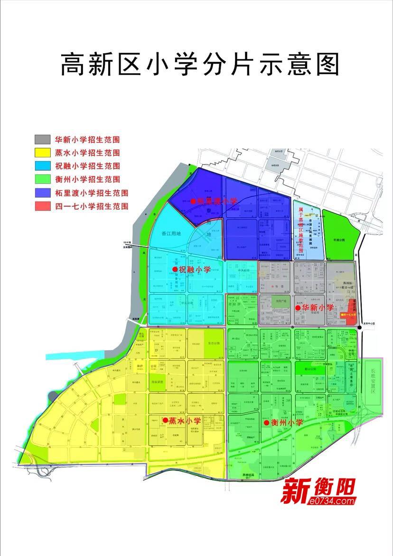 衡阳市高新区2018年度秋季小学招生报名即将开始