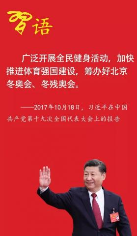 北京奥运十周年,看习近平的体育强国梦