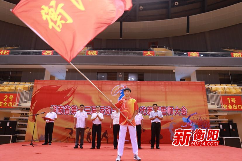 喜迎省运会:衡阳代表团庄严誓师 吹响出征号角