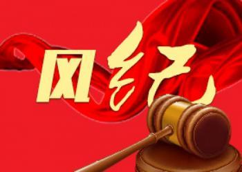 湖南通报国土系统13起违纪典型案
