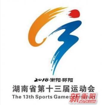 省十三运会新主题口号、会徽、吉祥物启用