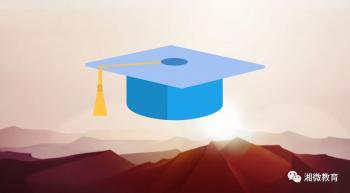 湖南立项建设新增博士、硕士学位授予单位公布