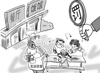 """湖南开展""""一桌餐""""""""私房菜""""无证照治理"""