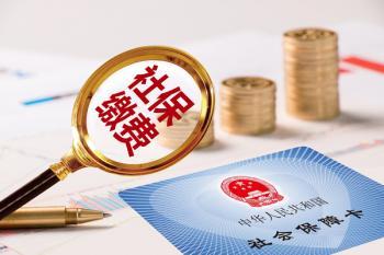 社保由税务征收 湖南税务部门成立社保费处