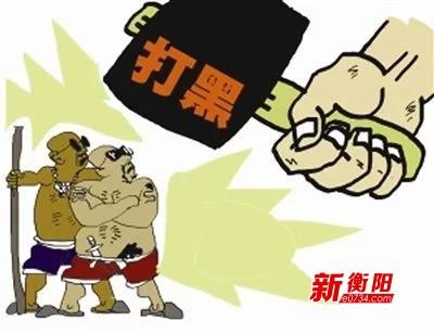 """扫黑除恶:常宁公安局铲除""""吕氏""""家族犯罪团伙"""