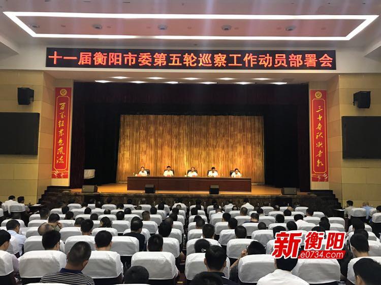 衡阳市委第五轮巡察工作启动 10个单位接受巡察