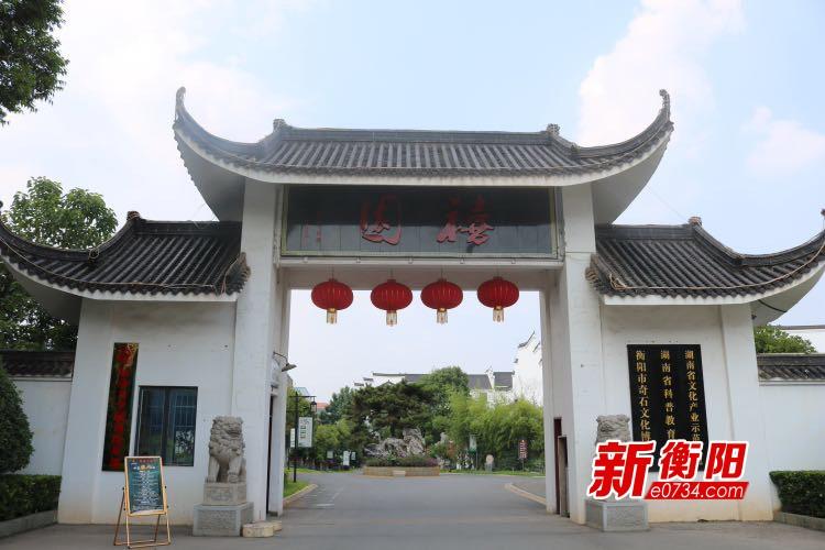 暑假去哪儿:衡阳市奇石博物馆地质奥妙等你探寻
