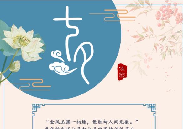 """【图解】七夕节:""""胜却人间无数"""" 浪漫与传统融合"""