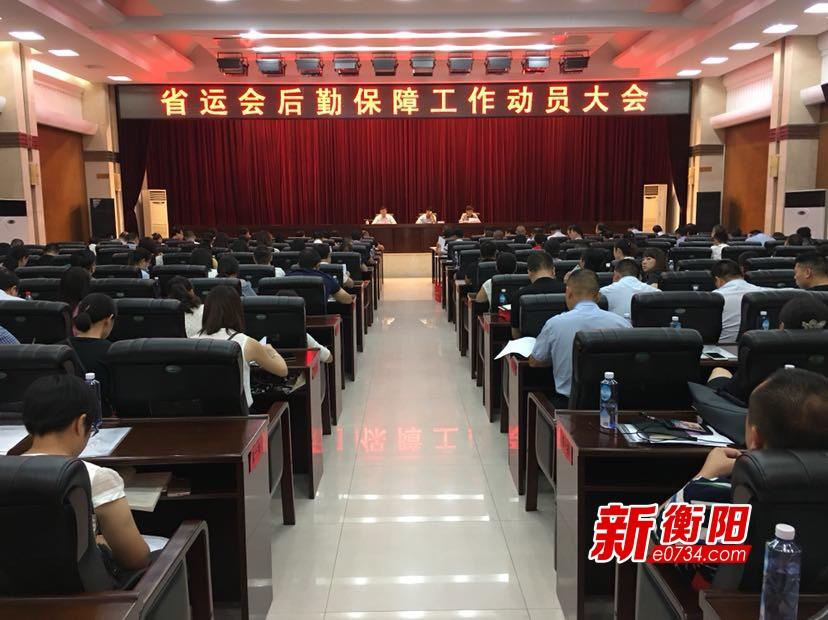 喜迎省运会:衡阳后勤保障工作有条不紊推进