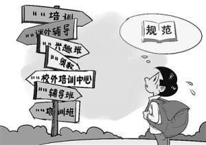 国办发文规范校外培训:不得一次性收取超3个月费用