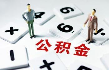 好消息!湖南省直公积金业务可以网上预约了