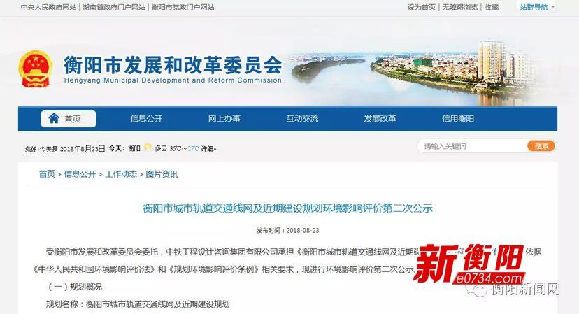 衡阳市城轨交通线网及建设规划环境影响评价再公示