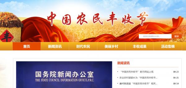 """""""中国农民丰收节""""官方网站上线运行"""