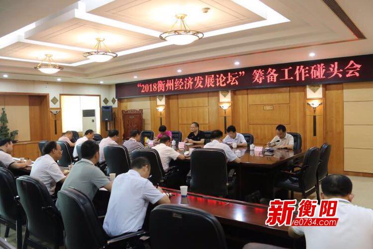 """衡阳政协部署""""2018衡州经济发展论坛""""筹备工作"""