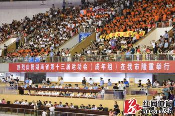 邵阳迎省运狂欢夜 第十三届省运会成年组正式开赛