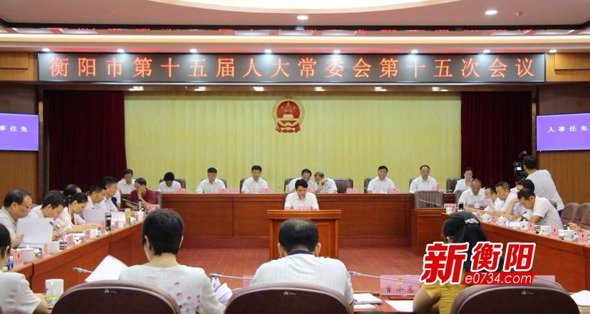 衡阳市召开第十五届人大常委会第十五次会议