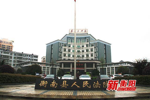 衡南县法院落实司法责任制  绘就司法改革新篇章