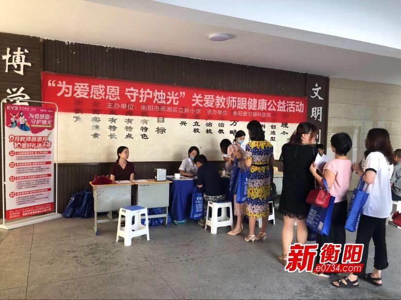 衡阳爱尔眼科教师节走进校园为教师开展健康检查
