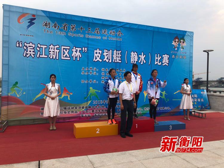省运最前线: 衡阳青少年皮划艇奋勇争先力夺4金