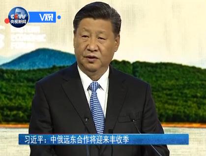 【独家V观】 习近平:中俄远东合作将迎来丰收季