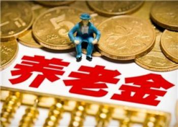 湖南基础养老金最低标准上调至每人每月103元