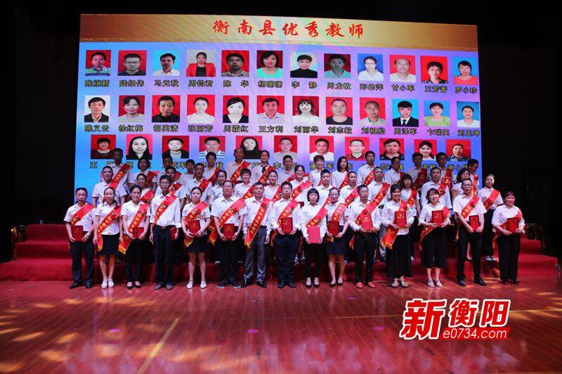 衡南县表彰一批优秀教师 发放240万元助教助学金