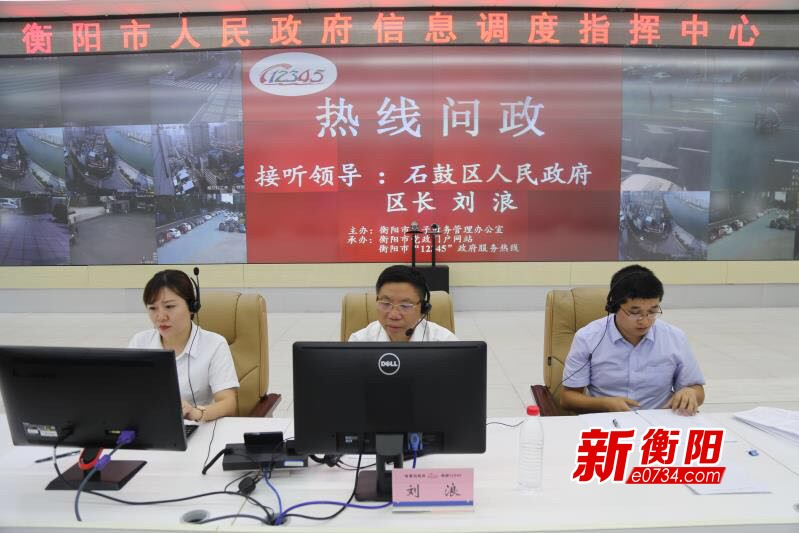 """区长刘浪率区各部负责人参加""""12345""""热线问政"""