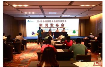 2018中国国际食品餐饮博览会在长沙开幕