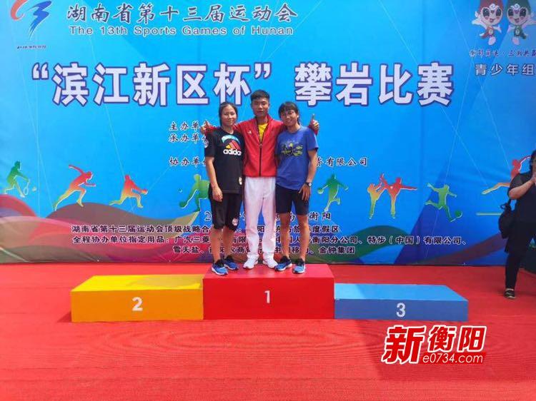 省运会进行时:衡阳队夺得攀岩比赛项目首枚金牌