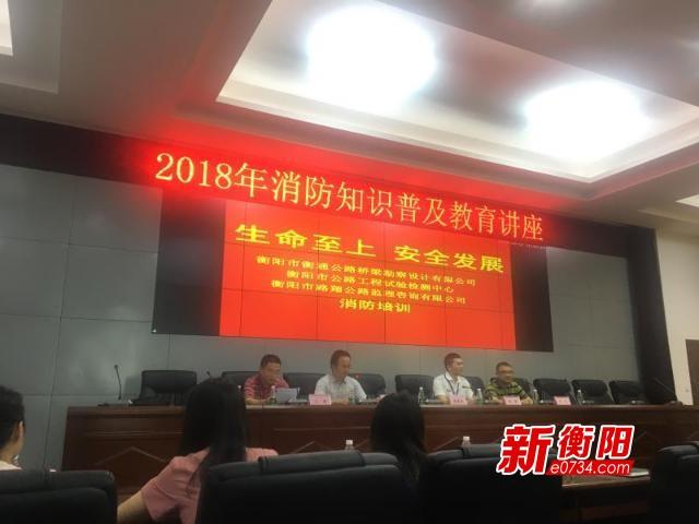 衡阳市公路系统加强消防知识培训 强化安全意识