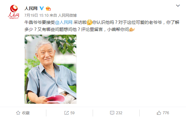 记者手记|83岁牛犇:中国影坛常青树 老牛奋蹄仍不晚