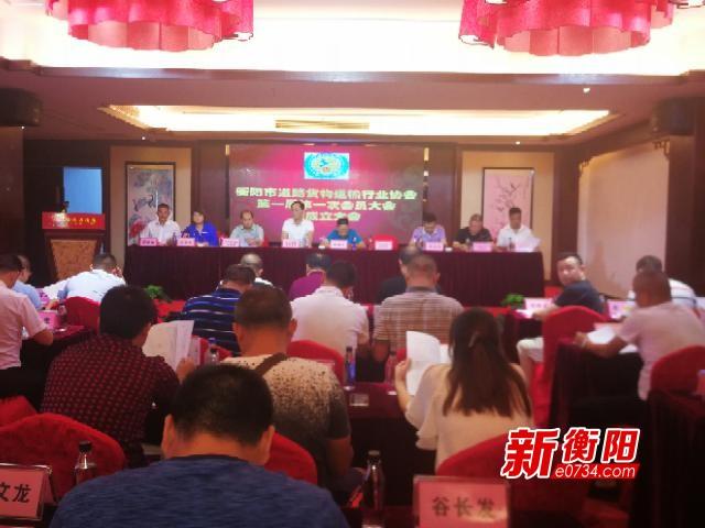 衡阳道路货物运输行业协会成立 助力物流业发展