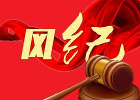 湖南省纪委通报6起违反中央八项规定精神问题典型案例